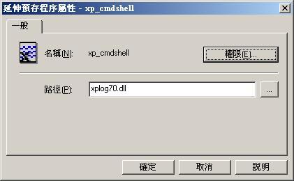 xp_cmdshell1